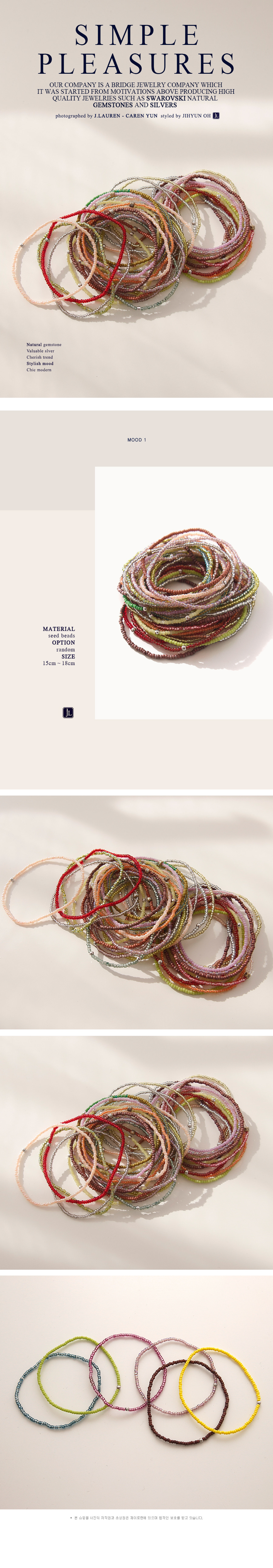제이로렌 B0900 컬러 믹스 비즈 우레탄 팔찌 - 바이데이지, 5,900원, 팔찌, 패션팔찌