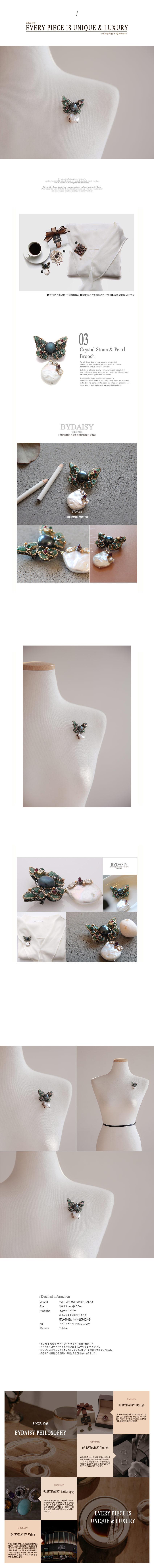 바이데이지 91Bh0150 나비 수초석 담수진주 브로치 - 바이데이지, 129,000원, 브로치/뱃지, 브로치