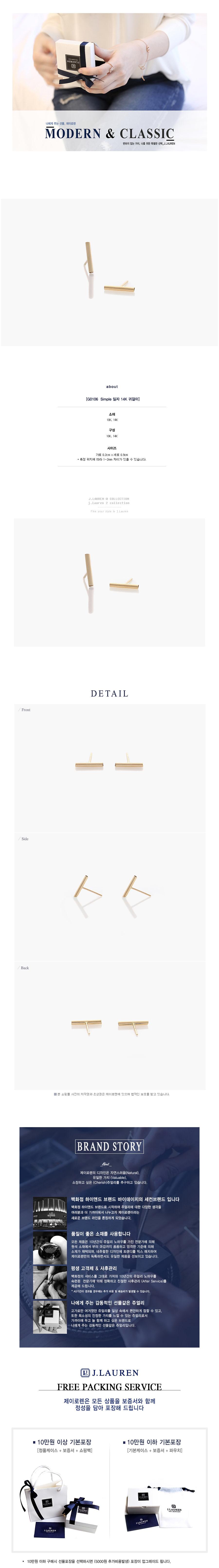 제이로렌 91G0106 Simple 일자바 14K Gold 귀걸이 - 바이데이지, 48,000원, 골드, 볼/미니귀걸이
