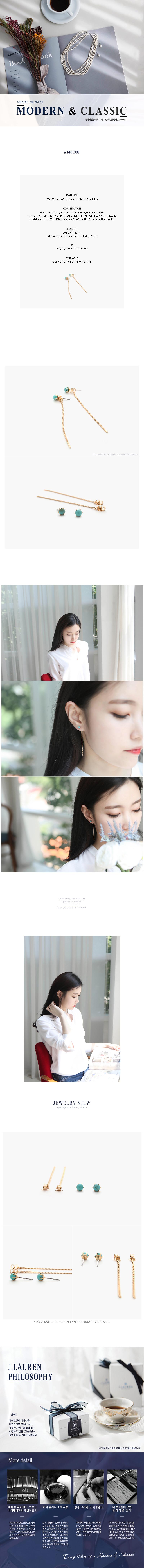 제이로렌 M01391 골드체인 터키석 투웨이 롱 귀걸이 - 바이데이지, 15,000원, 진주/원석, 드롭귀걸이