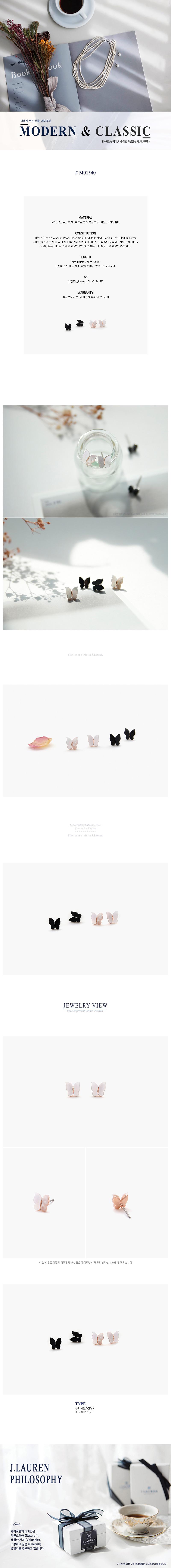 제이로렌 9M01540 크림빛 컬러감 자개 나비귀걸이 - 바이데이지, 16,000원, 진주/원석, 볼귀걸이