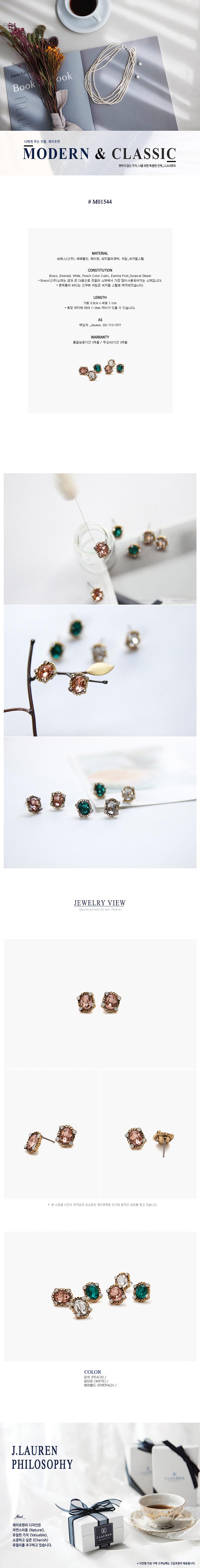 제이로렌 9M01544 복고풍 컬러큐빅의 엔틱 귀걸이 - 바이데이지, 24,000원, 진주/원석, 볼귀걸이