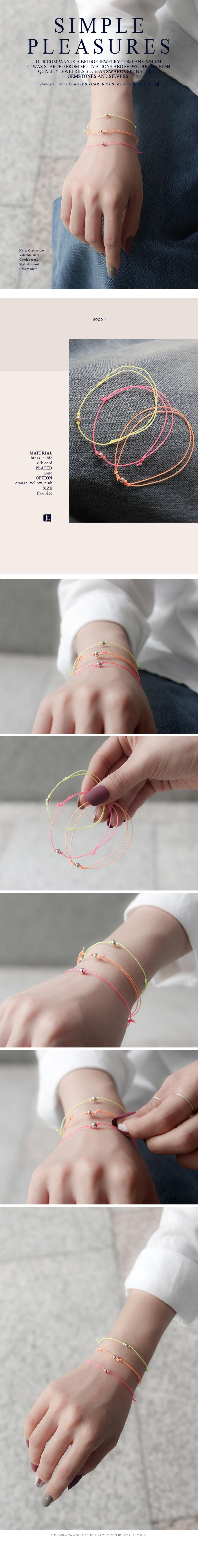 제이로렌 SB0220 바캉스 실버볼 형광 매듭팔찌 - 바이데이지, 12,000원, 팔찌, 패션팔찌